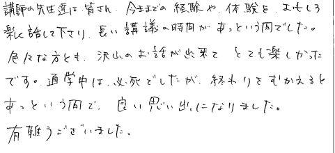 実務者研修 修了生アンケー ト