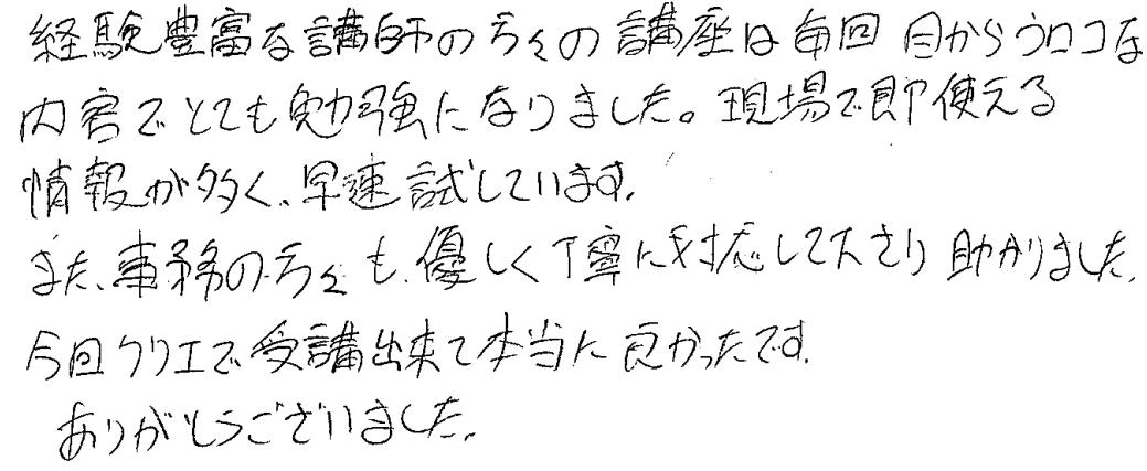 実務者研修-修了生アンケート