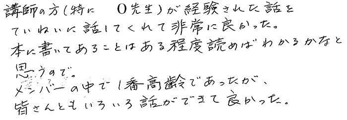 初任者研修アンケート