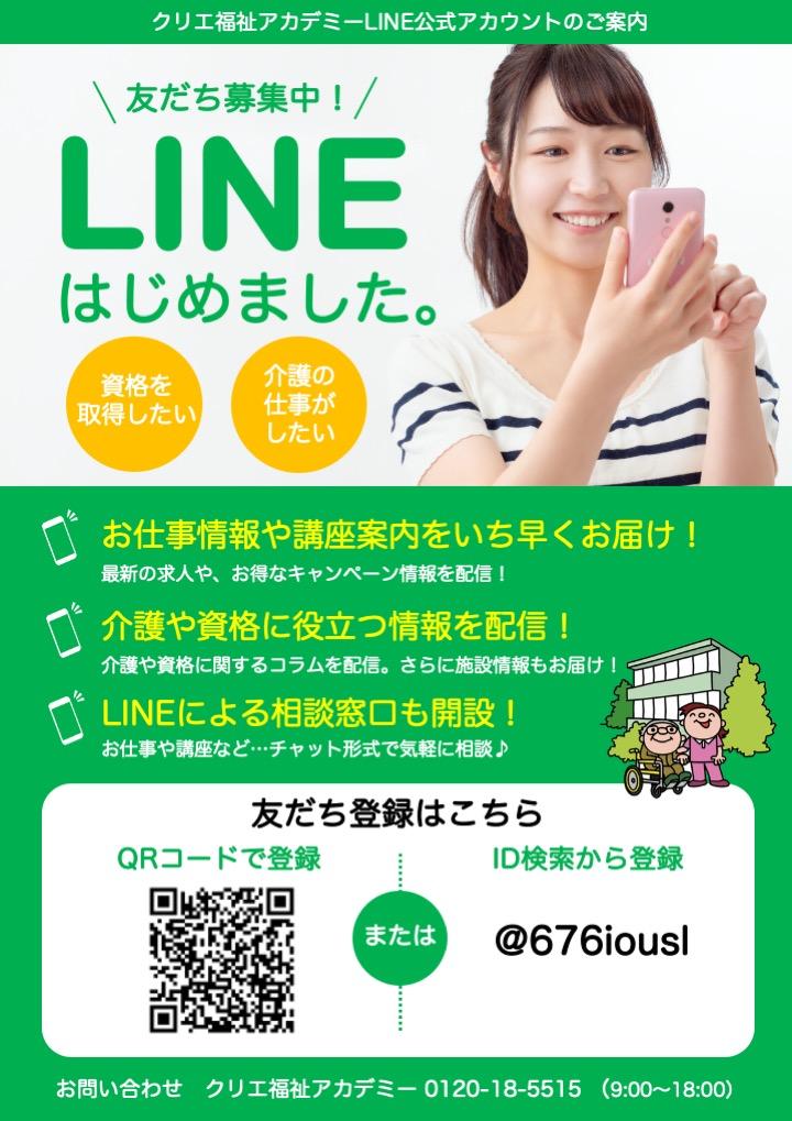 クリエ福祉アカデミーLINE公式アカウント