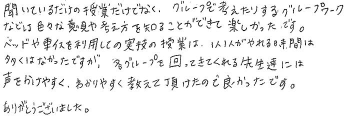 初任者研修-修了生アンケート