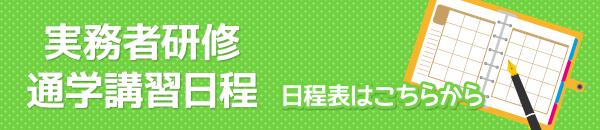 クリエ福祉アカデミー実務者研修日程表|調布校・国分寺校