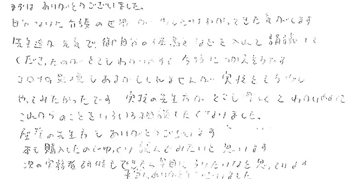 東京都八王子市 初任者研修 修了生の声